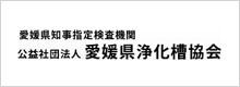 愛媛県浄化槽協会
